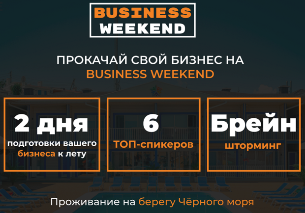 BUSINESS WEEKEND от STAR TIME