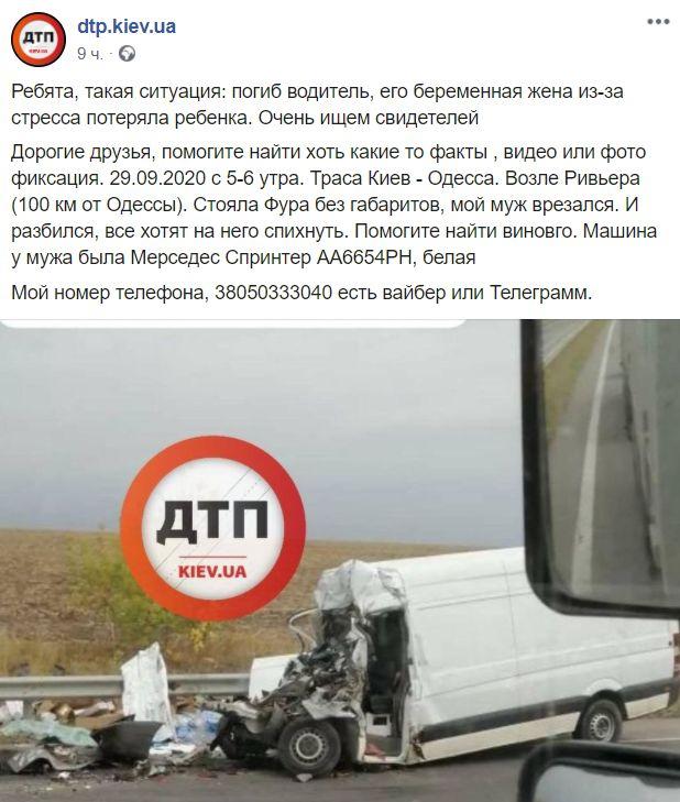 Скрин публикации dtp.kiev