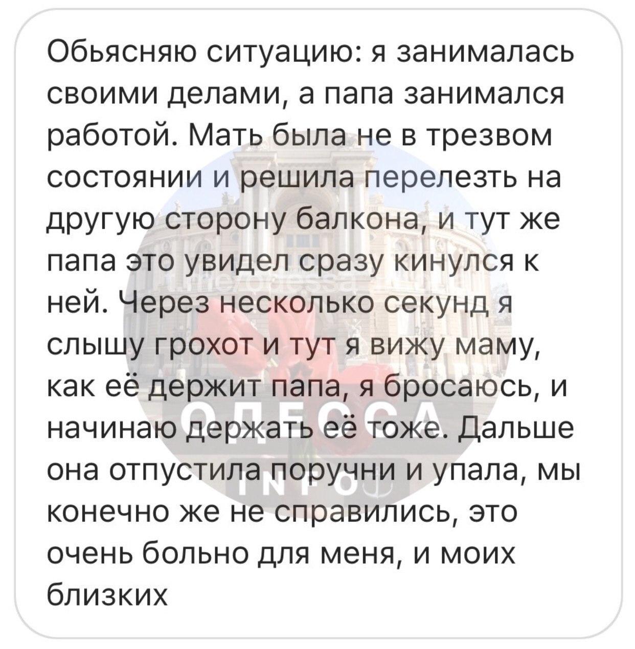 """Скрин """"Одесса INFO"""""""