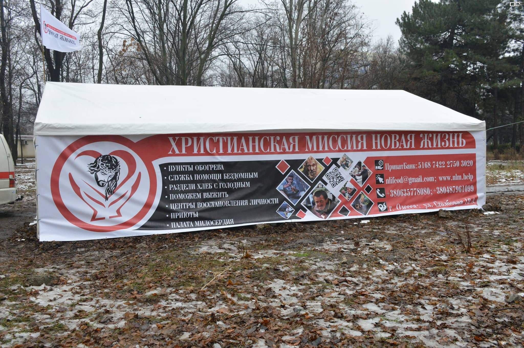 Пункт обогрева на Куликовом. Фото: odnews.info