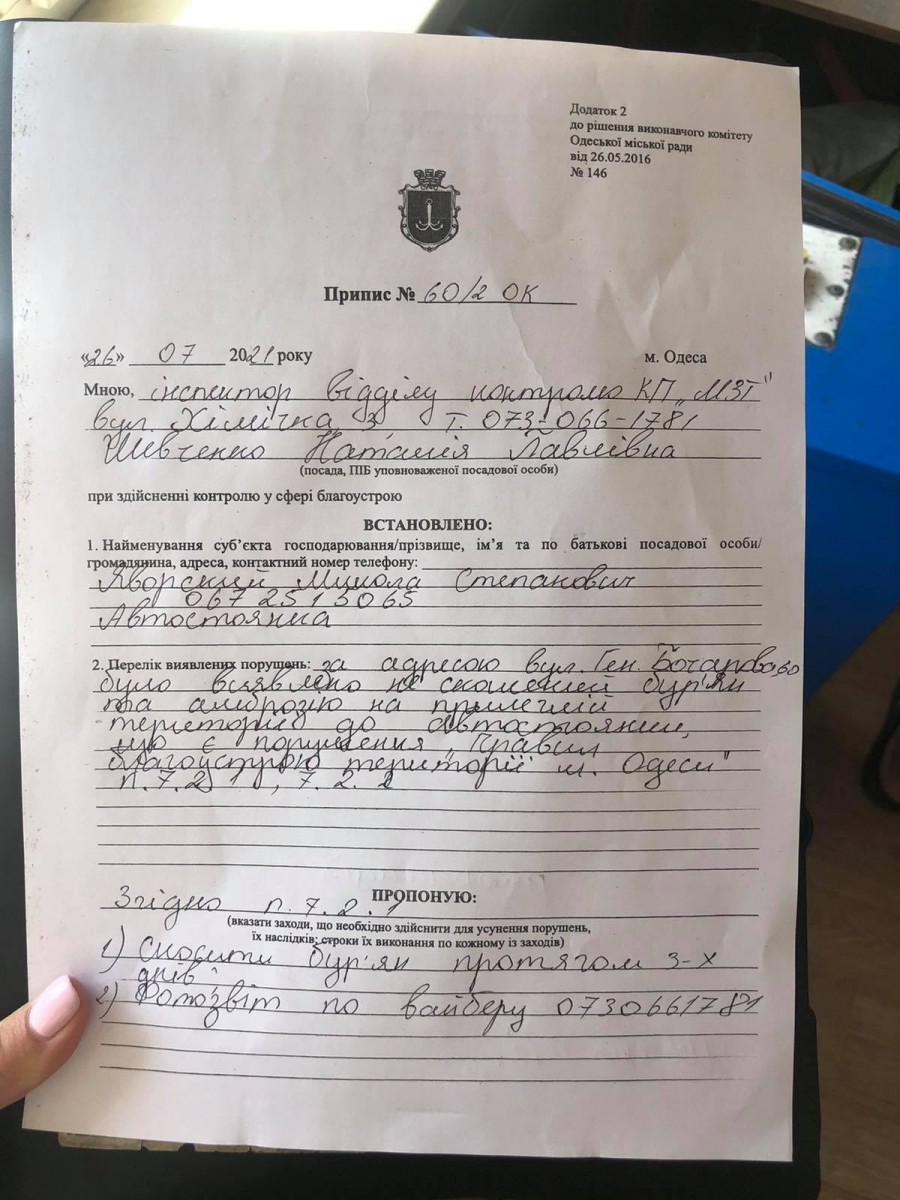 Письмо для нарушителей. Фото горсовета