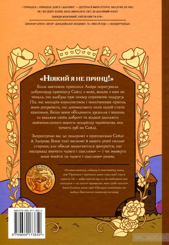 Краткое описание книга на ее обложке. Фото: yakaboo.ua