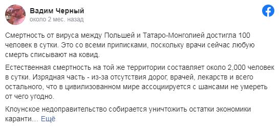 Погибший предприниматель Вадим Черный оказался ковид-диссидентом