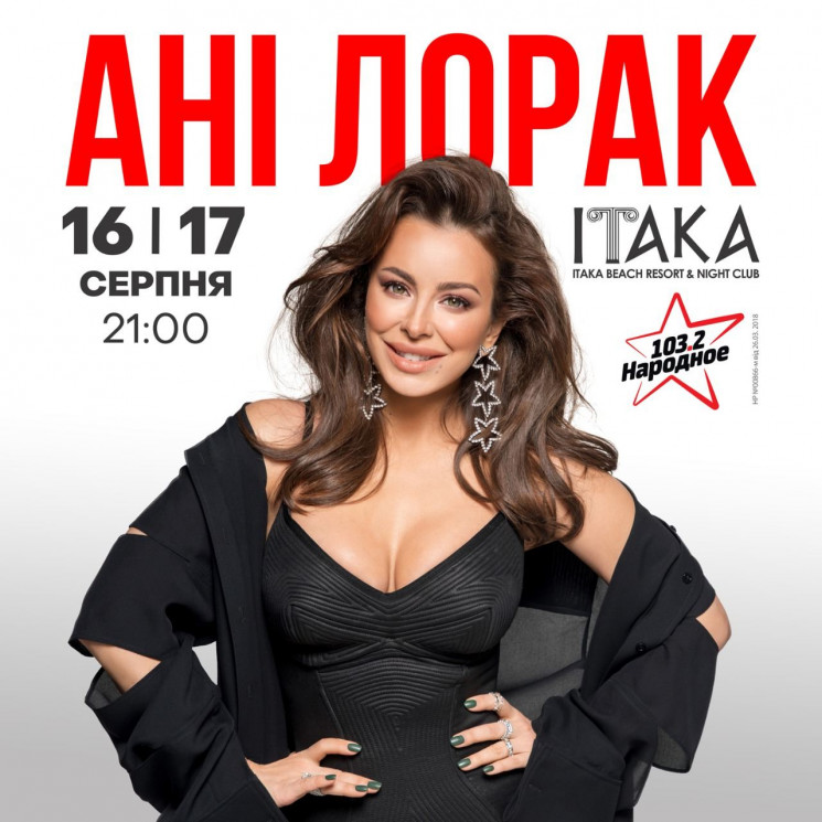 В Одессе 17 августа собирается выступить певица Ани Лорак