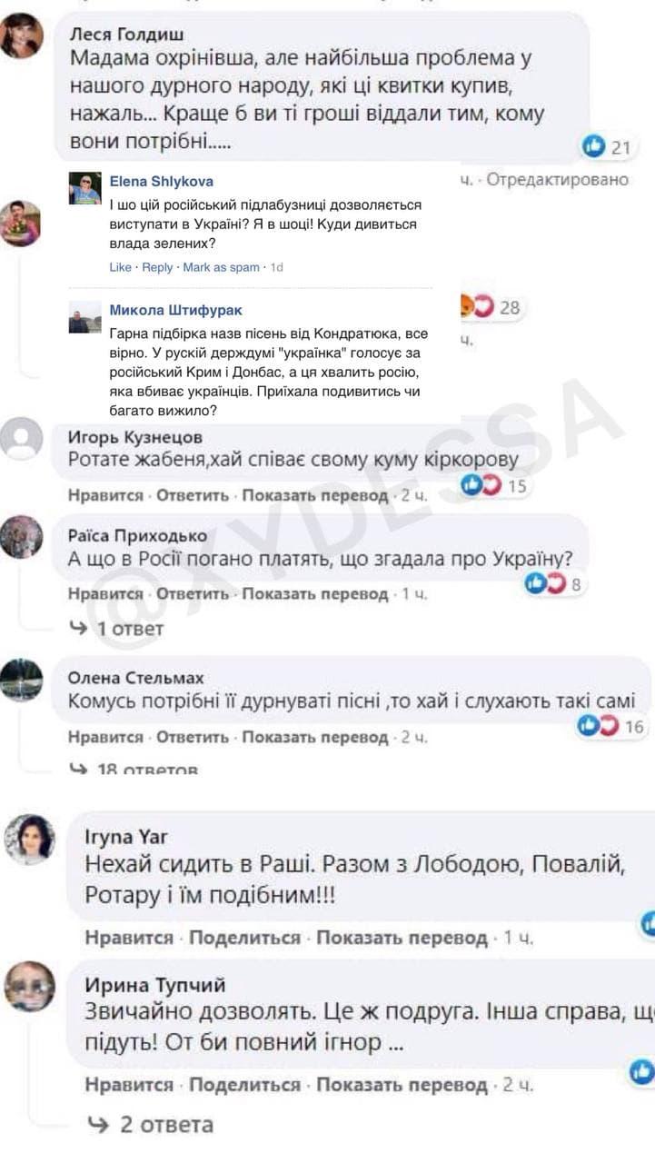 В Одессе 17 августа собирается выступить певица Ани Лорак. Скриншот: телеграм-канал ХО