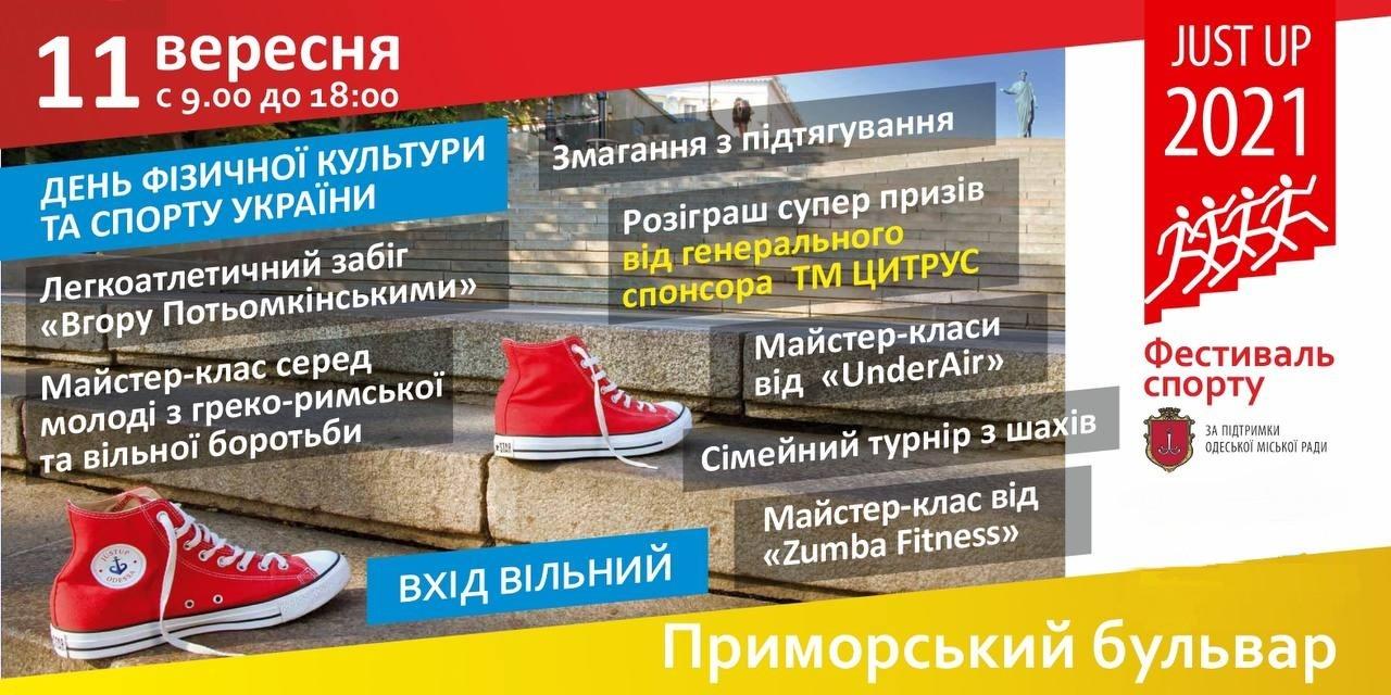 Программа Фестиваля спорта в Одессе. Фото: Одесский горсовет