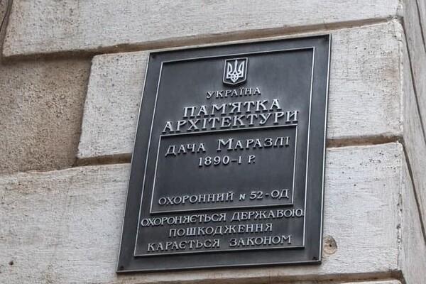 В Одессе обнесли забором дачу Маразли: там построят высотку фото 3
