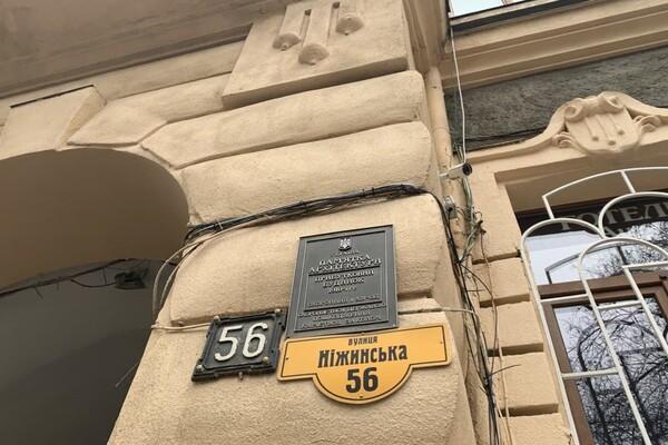 Сравниваем вид за 100 лет: интересная прогулка по улице Нежинской  фото 26