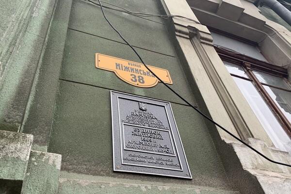 Сравниваем вид за 100 лет: интересная прогулка по улице Нежинской  фото 56